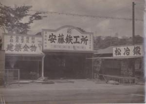 安藤鉄工所